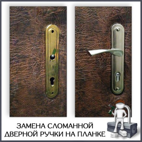проект-2 – Замена дверной ручки