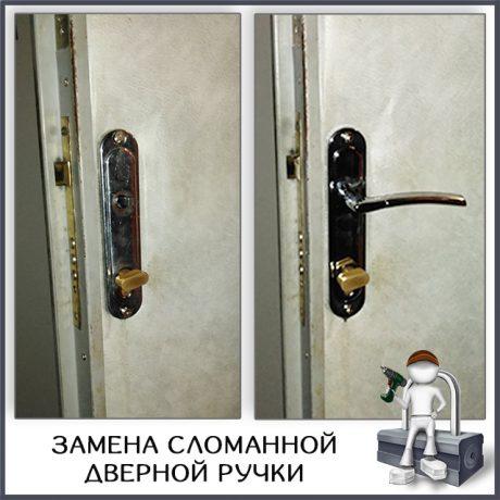 проект-10 – Замена дверной ручки на планке
