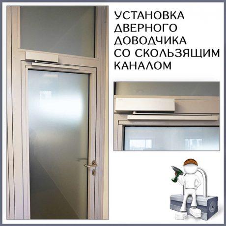 проект-15 – Установка дверного доводчика