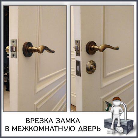 проект-17 – Врезка дверного замка