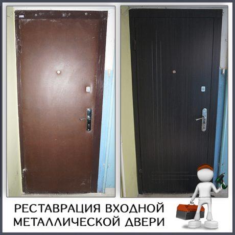 проект-21 – Реставрация входной металлической двери