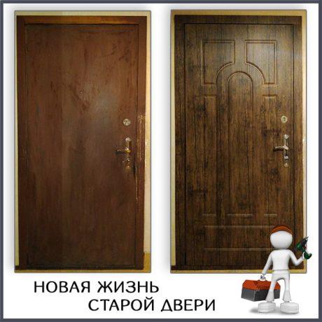 проект-23 – Реставрация входной металлической двери