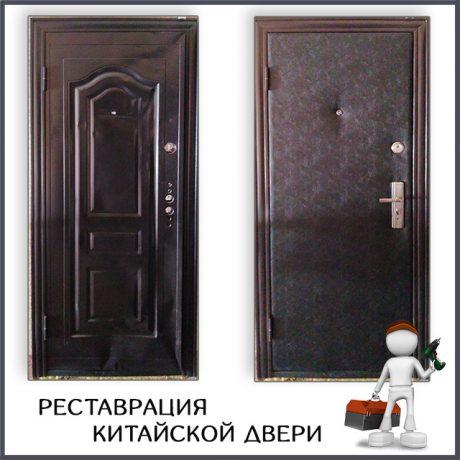 """проект-24 – Реставрация """"китайской двери"""" винилискожей"""
