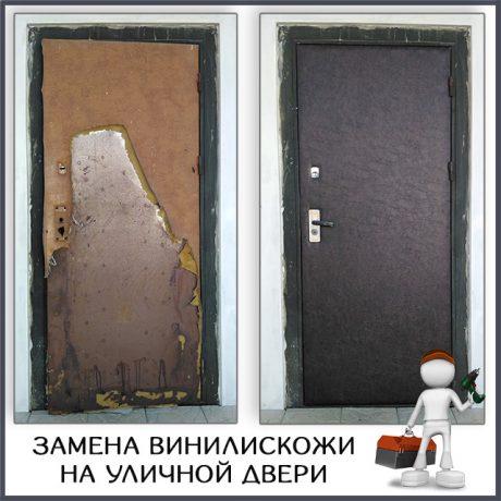 проект-25 – Замена винилискожи на дверном полотне