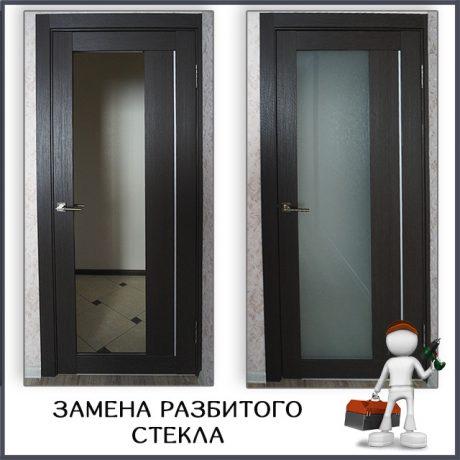 проект-26 – Замена разбитого стекла в межкомнатной двери