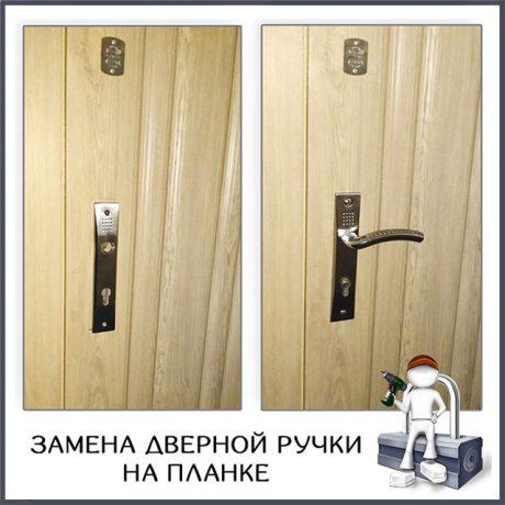 проект-27 – Замена дверной ручки на планке