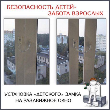 проект-29 – Установка замка на раздвижное окно
